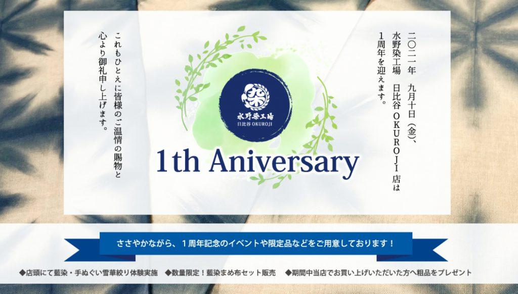 OKUROJI 1周年記念キャンペーン